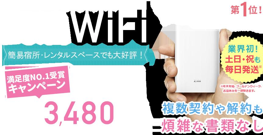 民泊新法、特区民泊、簡易宿所、レンタルスペースに対応の民泊WiFi